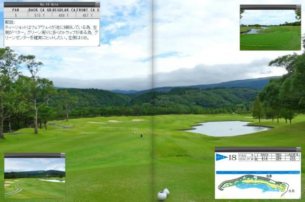 阿蘇大津ゴルフクラブ画像