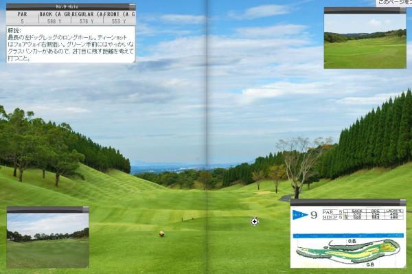 阿蘇大津ゴルフクラブ画像9番H