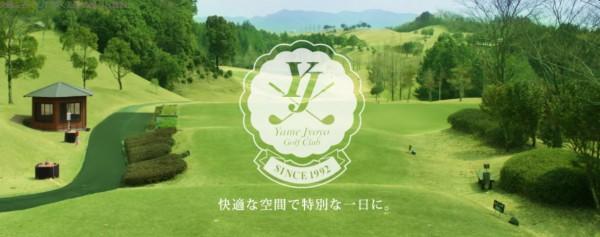 八女上陽ゴルフ倶楽部画像2