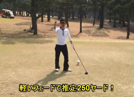 アマチュアゴルファーは飛距離よりも方向性が第一!