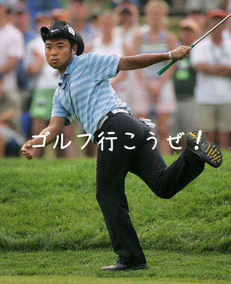 ゴルフ行こうぜ3