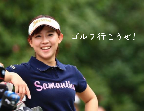 ゴルフ行こうぜ7