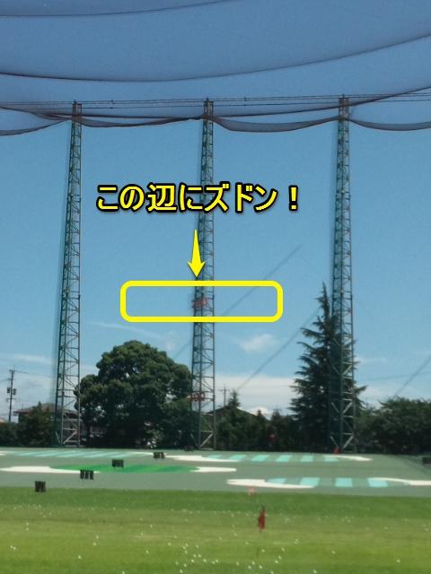 託麻インターゴルフ練習場4