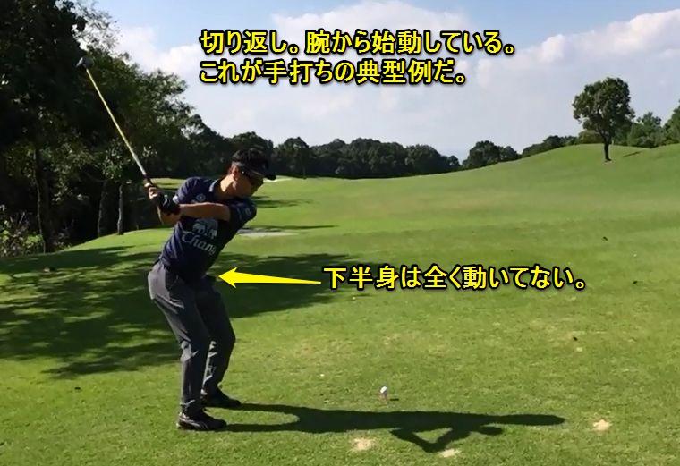 アマチュアの手打ちスイング解析。手打ちを治す方法は?