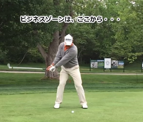 ゴルフでは腰から腰のビジネスゾーンが大事。