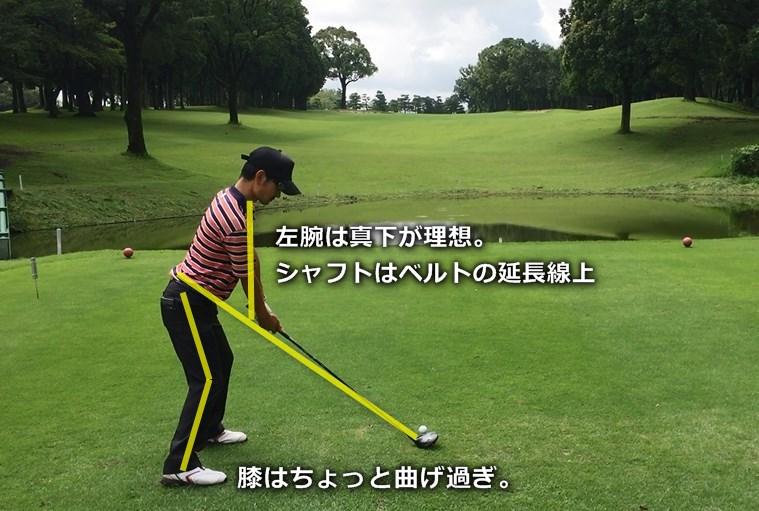 ゴルフはアドレスの見た目が8割?悪いアドレスの見本は?