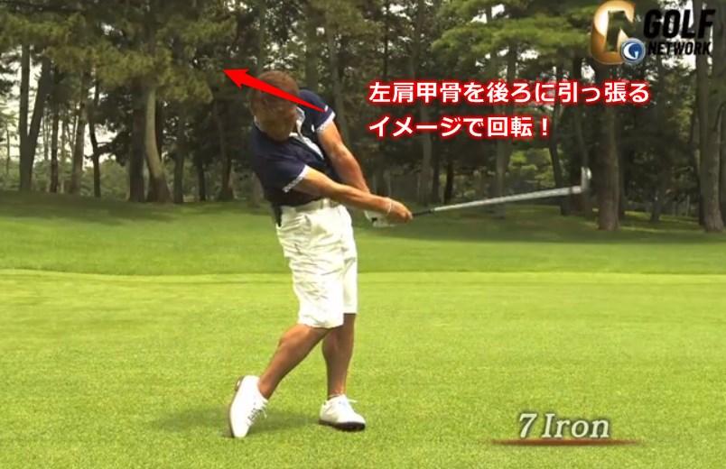 手打ち防止、インサイド振り抜きに肩甲骨を意識する。