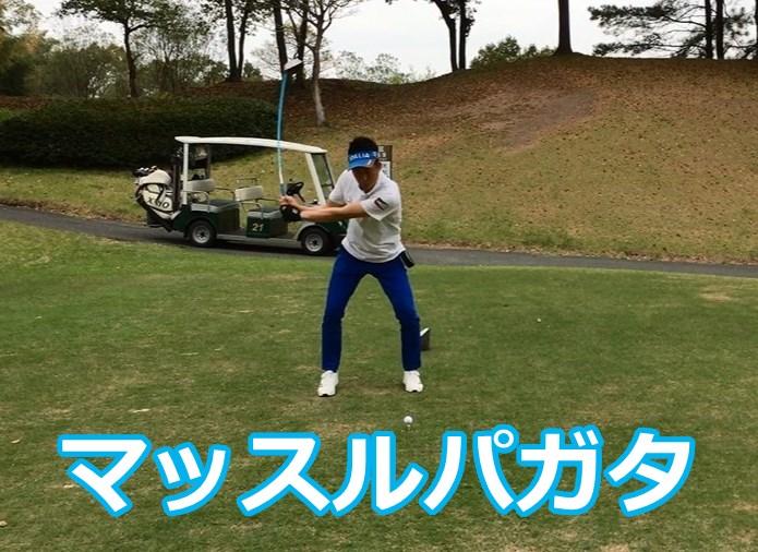 アマチュアゴルファーの悪い体重移動の見本。
