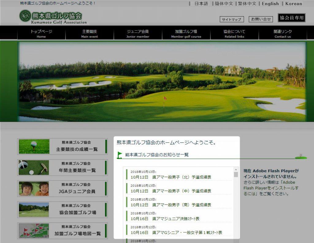 熊本県民アマチュアゴルフ選手権(平成30年)予選の結果。