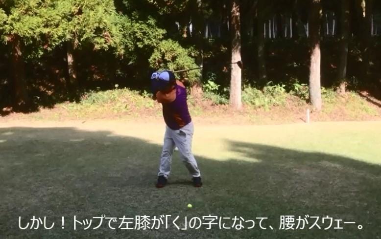 球筋が安定しない理由は左膝スウェー(腰スウェー)?