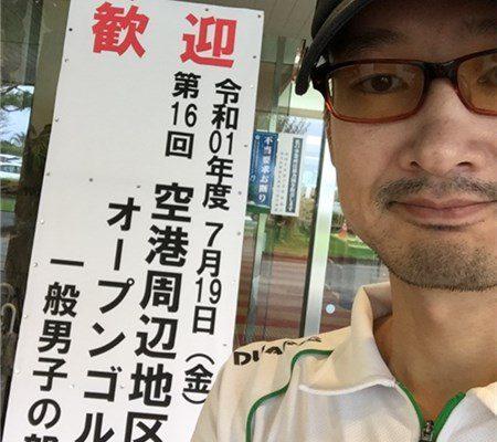 第16回空港周辺地区オープンゴルフ大会予選の結果!