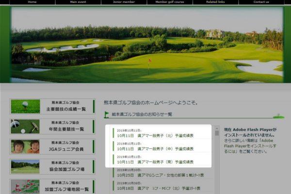 熊本県民アマチュアゴルフ選手権大会2019予選結果!