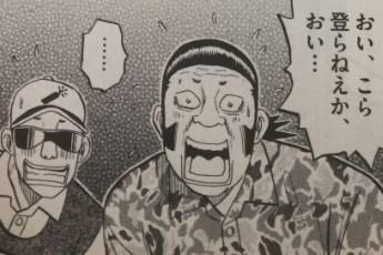阿蘇地区オープンゴルフ大会2019第1戦に出場して来たぜ!