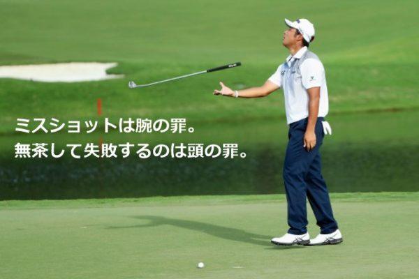天草宇城アマチュアオープンゴルフ選手権2020第1戦の結果