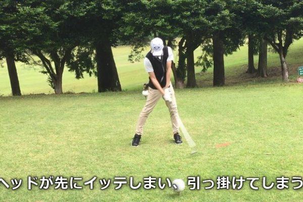 引っ掛けで悩むゴルフ初心者は下半身の使い方に問題アリ。