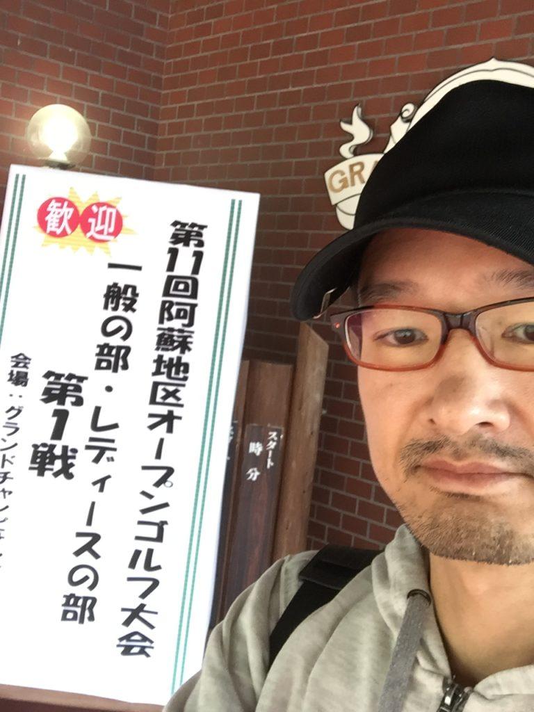 阿蘇地区オープンゴルフ大会2020第一戦に出場して来たぜ!