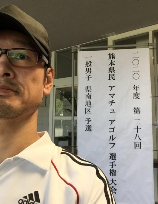 熊本県アマゴルフ選手権大会2020!南地区予選じゃ!