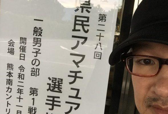熊本県アマゴルフ選手権2020第一戦に出場して来たぜ!