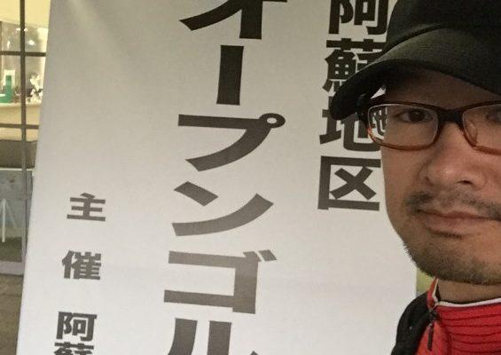 阿蘇地区オープンゴルフ大会2020決勝の結果・順位表!