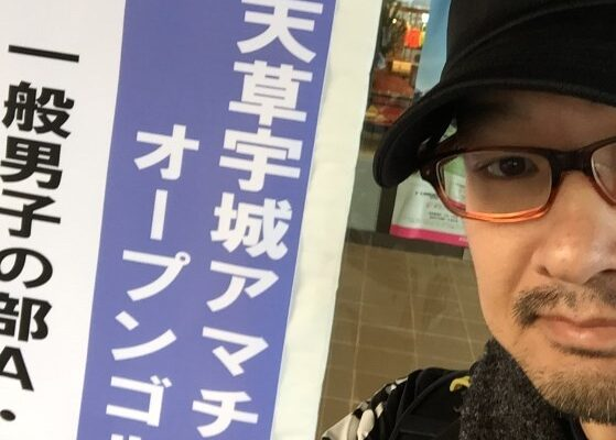 天草宇城アマチュアオープンゴルフ選手権2021第一戦の結果!