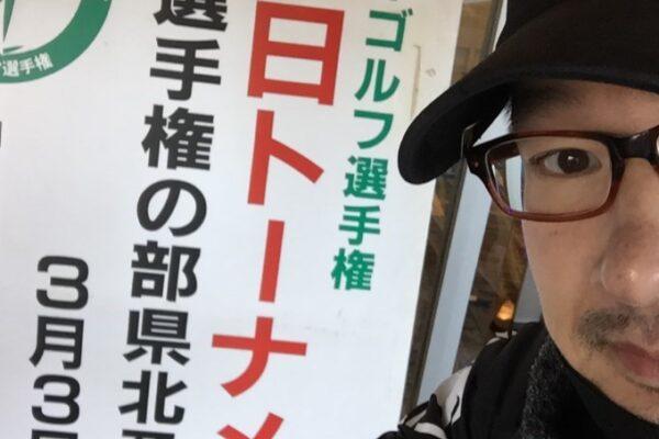 熊日トーナメント2021県北予選の結果・成績表!
